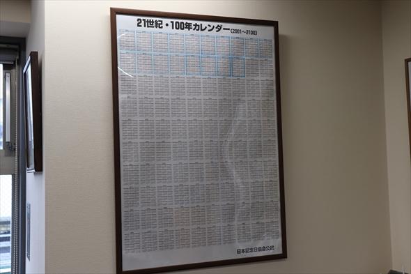 「100年続く企業に」との思いから社内のいたるところに貼ってあるという100年カレンダー
