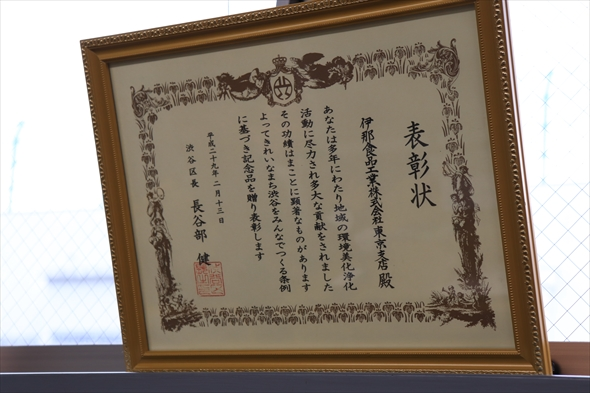 渋谷区長からの表彰状