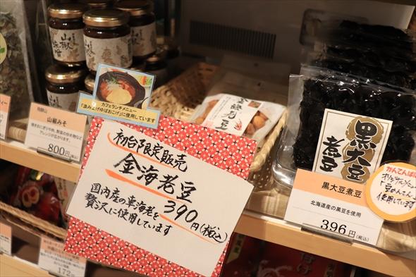 食べログでも評価の高い「うぶか」と作った商品は初台店限定!