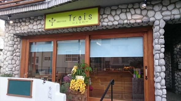 焼菓子のお店「Trois~とろわ~」
