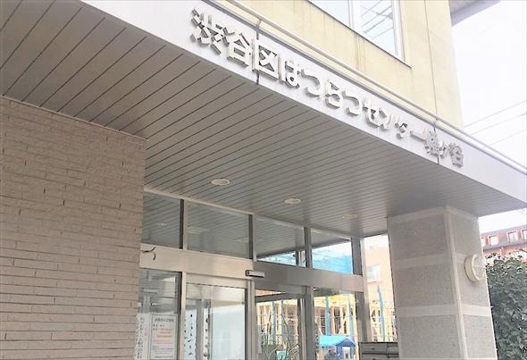 「はつらつセンター幡ヶ谷」入り口。