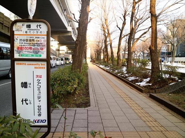 ハチ公バスの停留所にも「幡代」の名称が引き継がれています。