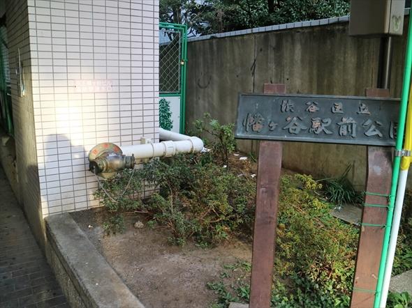 近づいてみると、看板には「幡ヶ谷駅前公園」の文字が!