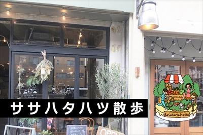【ぶらっとササハタハツ散歩Vol.4】幡ヶ谷駅のまわりで「ほっこり休憩スポット」を見つけるお散歩