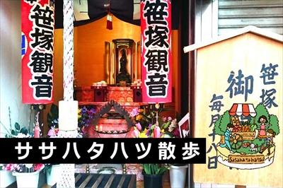 【ぶらっとササハタハツ散歩Vol.5】笹塚観音通り商店街と緑道~時代を超えて守られてきた「風景」と「想い」~