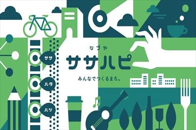 【速報】「ササハピ(ササハタハツピープルまちづくりサポート)」9月25日 募集スタート!